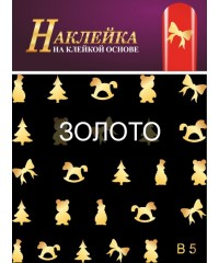 Наклейка на клейкой основе B 05 золото
