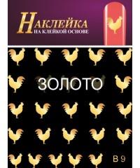 Наклейка на клейкой основе B 09 золото