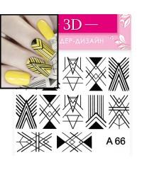 3D слайдер геометрия A66