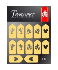 Трафареты для дизайна ногтей T19