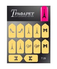 Трафареты для дизайна ногтей T29