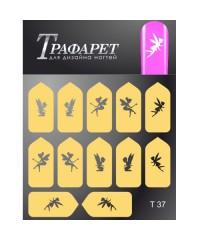 Трафареты для дизайна ногтей T37