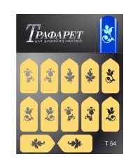 Трафареты для дизайна ногтей T54