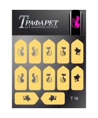Трафареты для дизайна ногтей T16