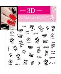 3D слайдер надписи А73