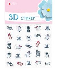 3D Стикер зверята R50