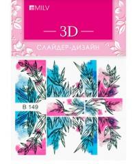 3D слайдер цветы B149