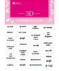 3D слайдер надписи В159
