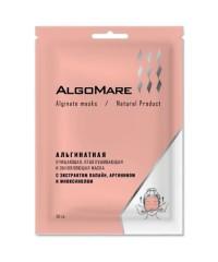 Альгинатная очищающая, отшелушивающая и обновляющая маска с экстрактом папайи, аргинином и миоксинолом, 30гр