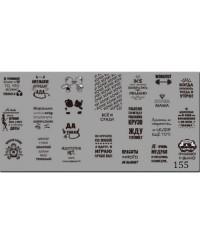 Пластина для стемпинга металлическая на пластиковой основе 12x6 см №155