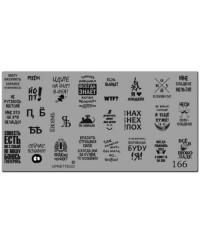 Пластина для стемпинга металлическая на пластиковой основе 12x6 см №166
