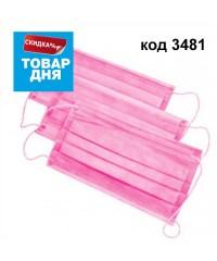 Маска защитная трёхслойная на резинке розовая, 50 шт. 3481
